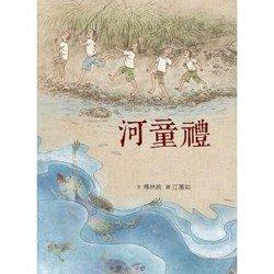 臺灣兒童文學叢書 河童禮 附CD、DVD