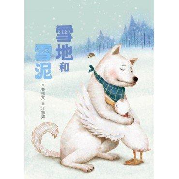 臺灣兒童文學叢書:雪地和雪泥(附CD、DVD)
