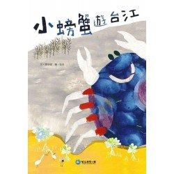 小螃蟹遊台江