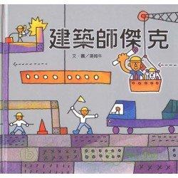 各行各業系列 建築師傑克 (精裝)