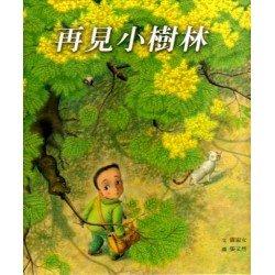 環境保育繪本:再見小樹林