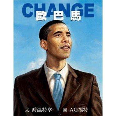 格林勵志成長繪本 歐巴馬