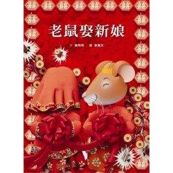 文化繪本:老鼠娶新娘