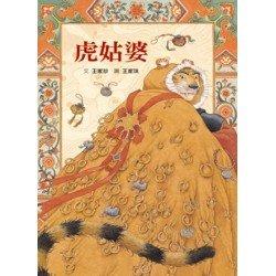文化繪本:虎姑婆