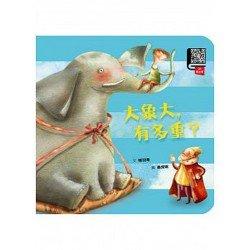 大象大 有多重