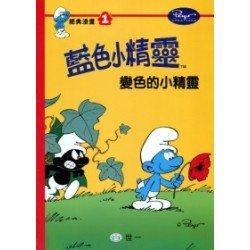 藍色小精靈經典漫畫1 變色的小精靈