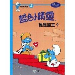 藍色小精靈經典漫畫2 誰是國王