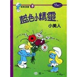 藍色小精靈經典漫畫3 小美人