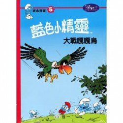 藍色小精靈經典漫畫5 大戰嘎嘎鳥
