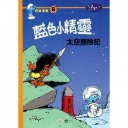 藍色小精靈經典漫畫6 太空歷險記