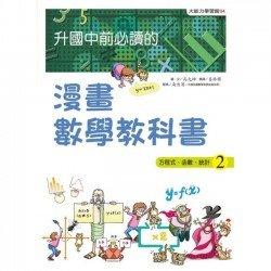 升國中前必讀的漫畫數學教科書2 方程式、函數、統計