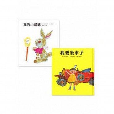 松谷美代子繪本一 2冊套書 我要坐車子 我的小湯匙