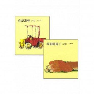 松谷美代子經典繪本二 2冊套書 你是誰呀 我想睡覺了