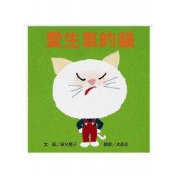 愛生氣的貓