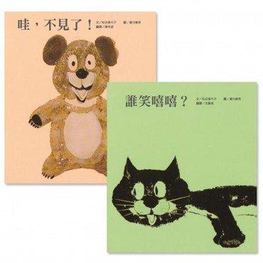 松谷美代子經典繪本三 2冊套書 哇不見了 誰笑嘻嘻