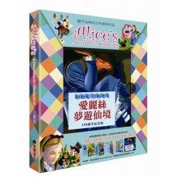 愛麗絲夢遊仙境立體書