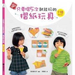 只要摺5次就能玩的摺紙玩具