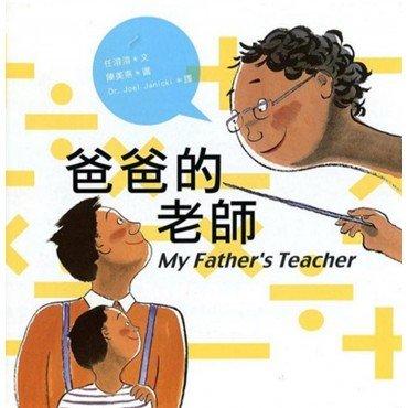 爸爸的教師