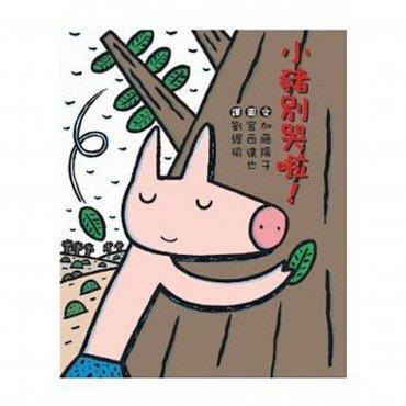 小豬別哭啦