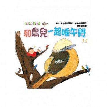 動物繪本日記2 和鳥兒一起睡午覺