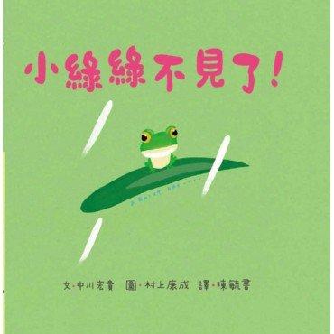 青椒村繪本集2 小綠綠不見了