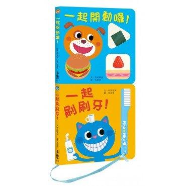 健康寶寶遊戲書 吃飯刷牙我都會