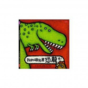我的祖先是恐龍
