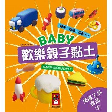 交通工具、食品1-Baby歡樂親子黏土