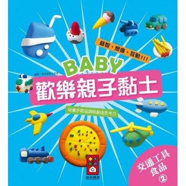 交通工具、食品2-Baby歡樂親子黏土