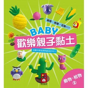 動物、植物2-Baby歡樂親子黏土
