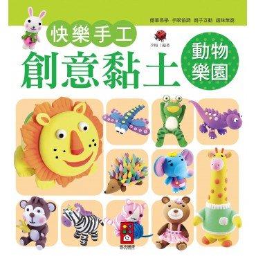 動物樂園-快樂手工創意黏土