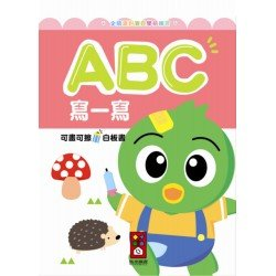 ABC寫一寫-企鵝派對寶貝學前練習(附白板筆)
