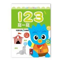 123寫一寫-企鵝派對寶貝學前練習(附白板筆)