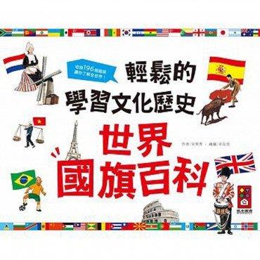 世界國旗百科-輕鬆的學習文化歷史*新版*