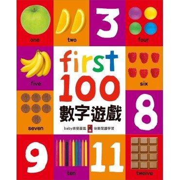 First100數字遊戲