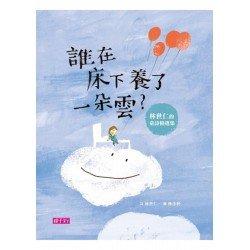 誰在床下養了一朵雲——林世仁的童詩精選集