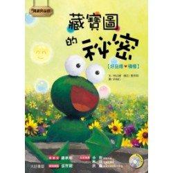 藏寶圖的祕密 1書1CD