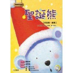 聖誕熊 1書1CD