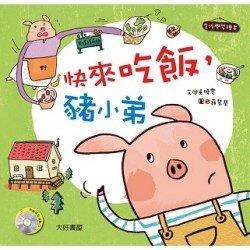 快來吃飯豬小弟 1書1CD