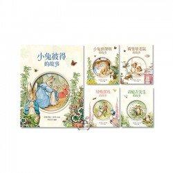 小兔彼得與他的朋友5書組合(盒裝版)