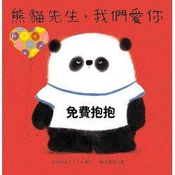 熊貓先生, 我們愛你