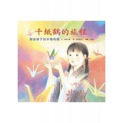 千紙鶴的旅程:載著禎子的祈禱飛翔