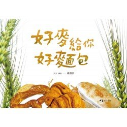 好麥給你好麵包