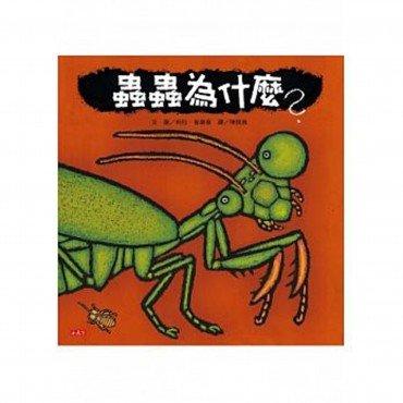 蟲蟲為什麼