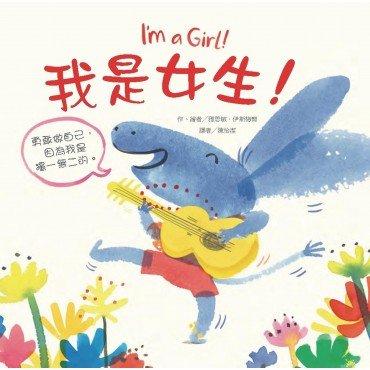 我是女生!