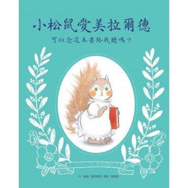 小松鼠愛美拉爾德:可以念這本書給我聽嗎?