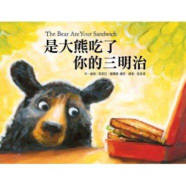 是大熊吃了你的三明治