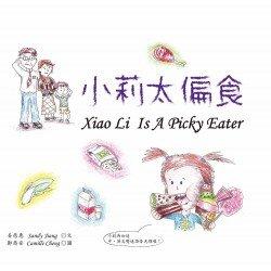小莉太偏食:Xiao Li Is A Picky Eater
