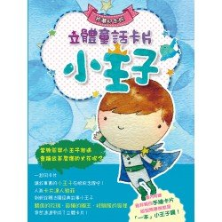 小王子立體童話卡片 典藏紀念版
