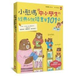 小熊媽給中小學生的經典&悅讀書單101+(隨書贈「快樂閱讀小護照」):分年級、挑好書,愛上閱讀品格好,培養孩子美感品味x邏輯思考x寫作表達力